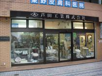 芦田工業株式会社