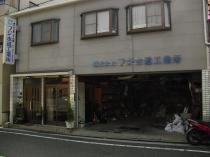 株式会社フジ水道工業所