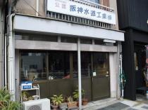 阪神水道工業株式会社