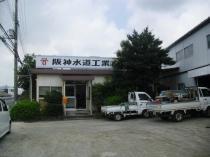 阪神水道工業株式会社 西神戸支店