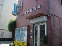 株式会社北神水道商会