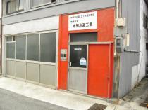 有限会社本田水道工業