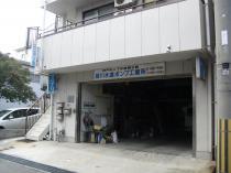 細川水道ポンプ工業所