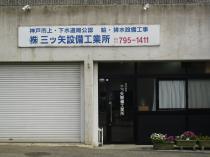 株式会社三ツ矢設備工業所