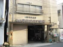 株式会社長田松田工業所