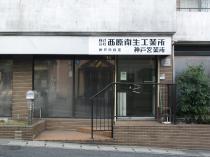 株式会社西原衛生工業所神戸営業所