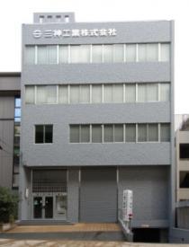 三神工業株式会社
